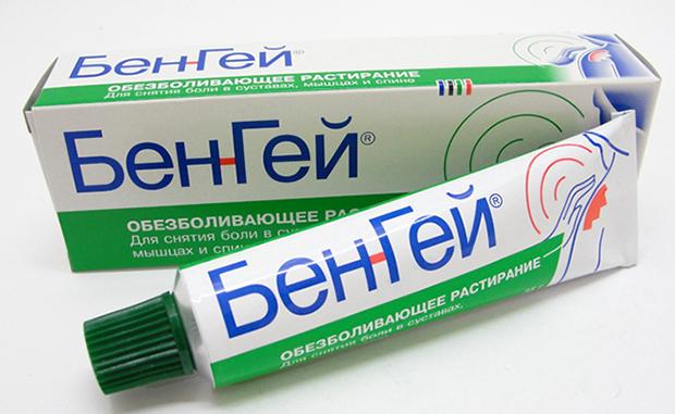 Бен-Гей
