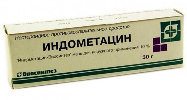 Индометацин-Мазь